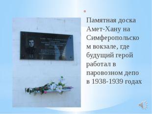 Памятная доска Амет-Хану на Симферопольском вокзале, где будущий герой работ