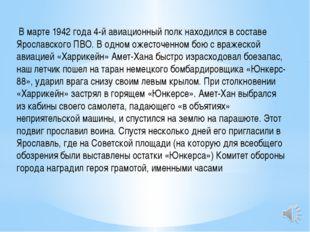 В марте 1942 года 4-й авиационный полк находился в составе Ярославского ПВО.