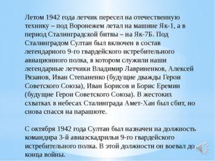 Летом 1942 года летчик пересел на отечественную технику – под Воронежем летал