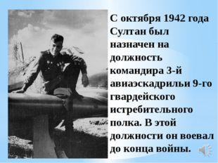 С октября 1942 года Султан был назначен на должность командира 3-й авиаэскадр