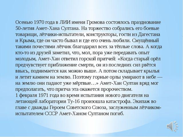 Осенью 1970 года в ЛИИ имени Громова состоялось празднование 50-летия Амет-Ха...