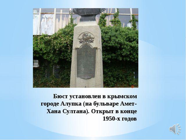 Бюст установлен в крымском городе Алупка (на бульваре Амет-Хана Султана). От...