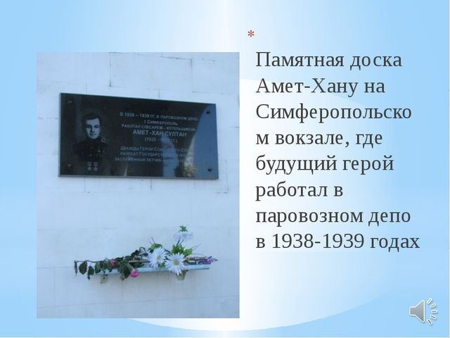 Памятная доска Амет-Хану на Симферопольском вокзале, где будущий герой работ...