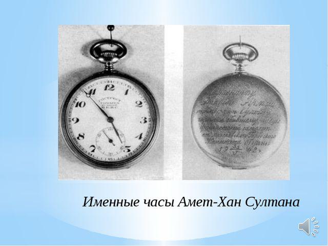 Именные часы Амет-Хан Султана