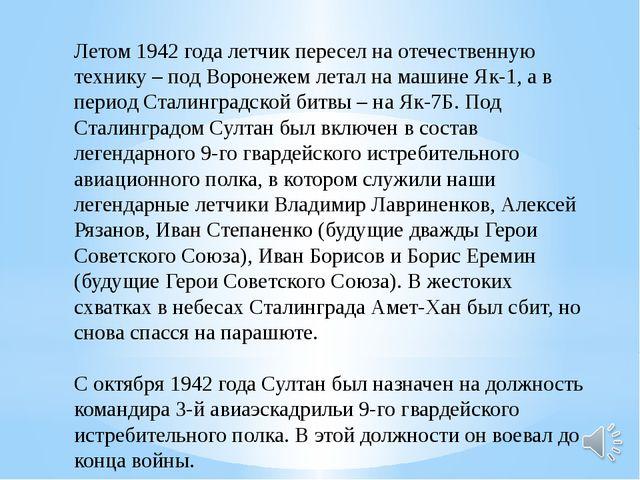 Летом 1942 года летчик пересел на отечественную технику – под Воронежем летал...