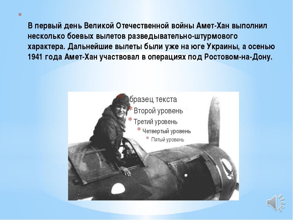 В первый день Великой Отечественной войны Амет-Хан выполнил несколько боевы...