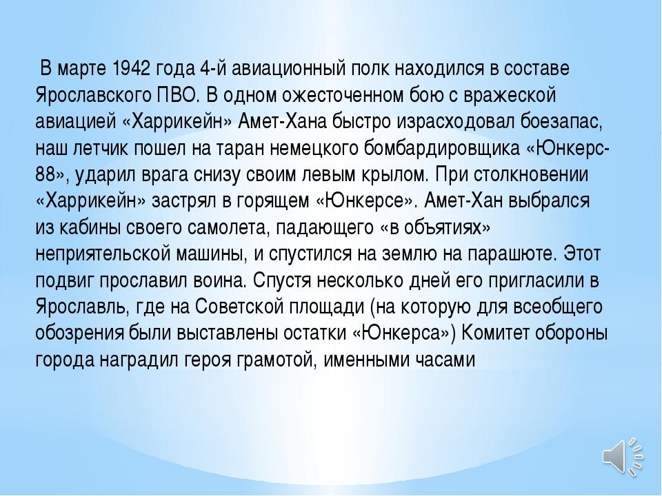 В марте 1942 года 4-й авиационный полк находился в составе Ярославского ПВО....