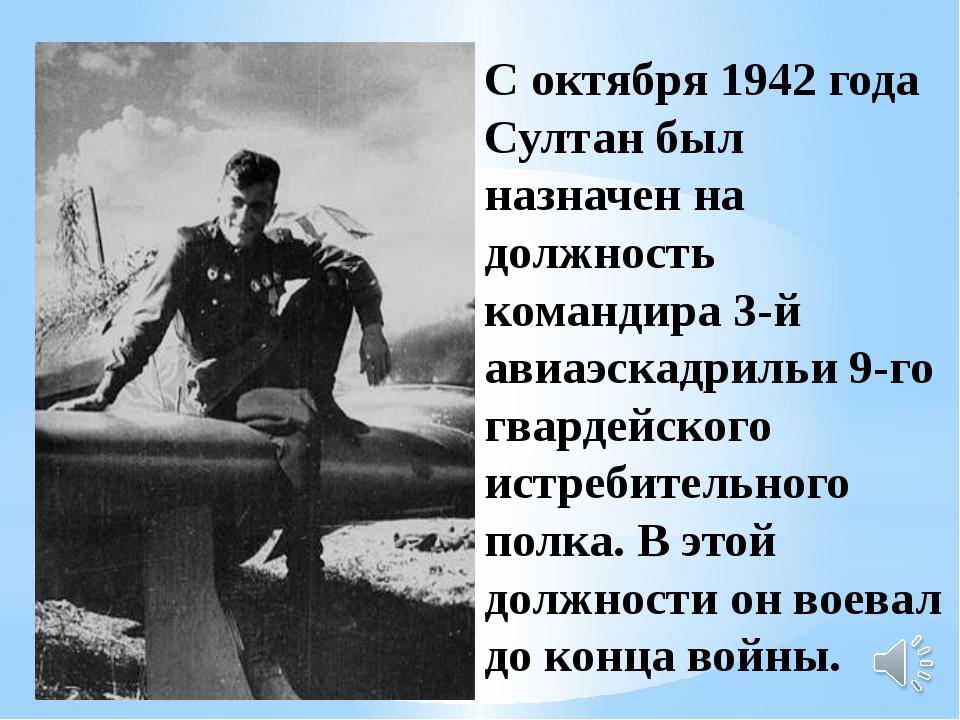 С октября 1942 года Султан был назначен на должность командира 3-й авиаэскадр...