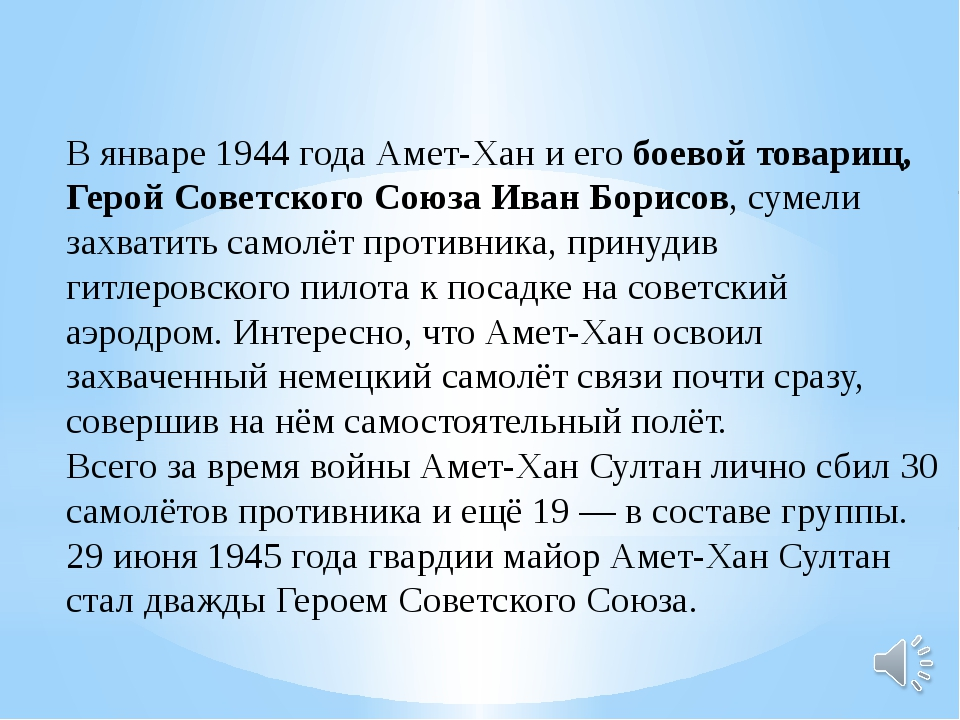 В январе 1944 года Амет-Хан и егобоевой товарищ, Герой Советского Союза Иван...