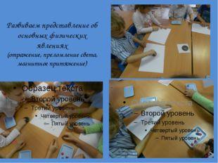 Развиваем представление об основных физических явлениях (отражение, преломлен