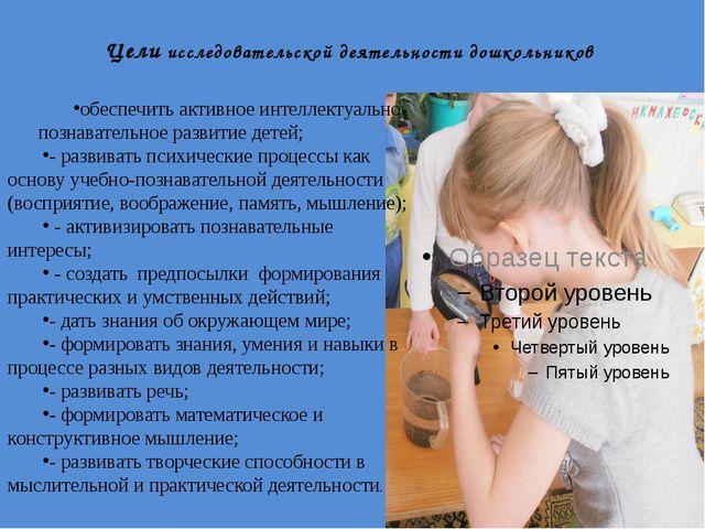 Цели исследовательской деятельности дошкольников обеспечить активное интеллек...