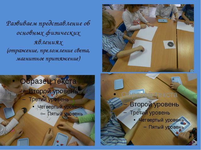 Развиваем представление об основных физических явлениях (отражение, преломлен...