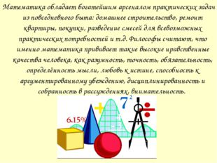 Математика обладает богатейшим арсеналом практических задач из повседневного