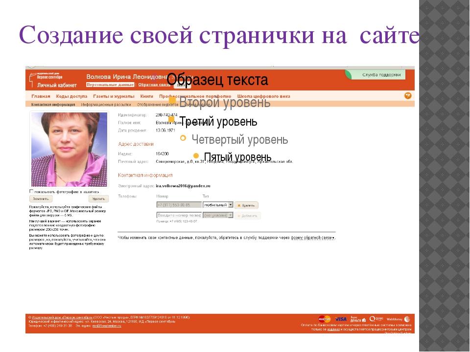 Создание своей страницы сайта отзывы страховая компания кардиф сайт