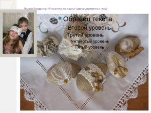Волков Владимир «Романтика на пасху» (декор деревянных яиц)