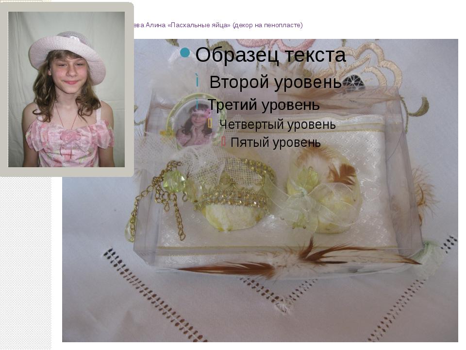 Дмитриева Алина «Пасхальные яйца» (декор на пенопласте)