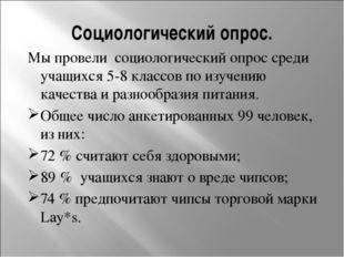 Социологический опрос. Мы провели социологический опрос среди учащихся 5-8 кл