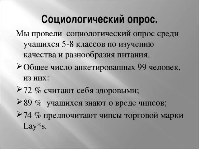 Социологический опрос. Мы провели социологический опрос среди учащихся 5-8 кл...