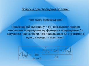 Вопросы для обобщения по теме: Что такое производная? Производной функции у =