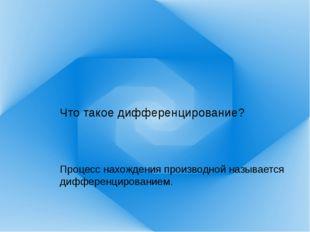 Что такое дифференцирование? Процесс нахождения производной называется диффер