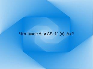 Что такое Δt и ΔS, f ´ (x), Δx?