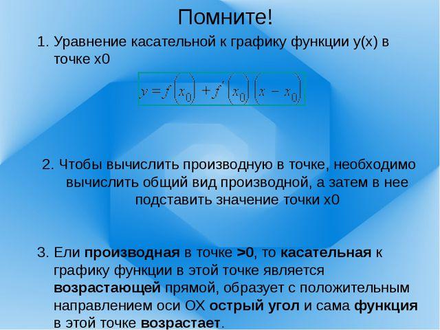 """Желаю успешного написание к.р. по теме """"Производная""""!"""
