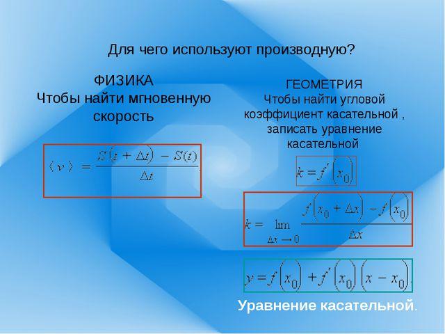 Функция её производная у=C у´=0 у=sinx у´=cosx у=cosx у´=–sinx у=tgx у=...