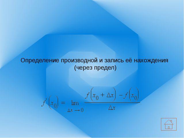 Определение производной и запись её нахождения (через предел)