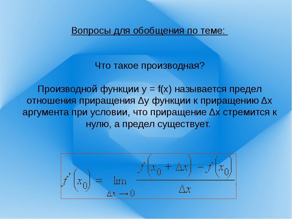 Вопросы для обобщения по теме: Что такое производная? Производной функции у =...