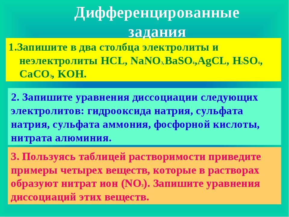 1.Запишите в два столбца электролиты и неэлектролиты HCL, NaNO3,BaSO4,AgCL, H...