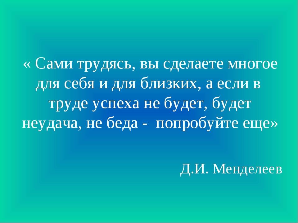 « Сами трудясь, вы сделаете многое для себя и для близких, а если в труде ус...