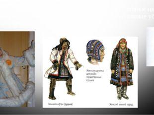 эвены (ламуты) Обожают бисерную вышивку. Главные цвета - красноватый и голубо