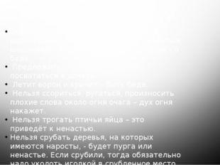 Эвенские запреты-обереги Огонь всегда «предупреждал» людей радостным треском