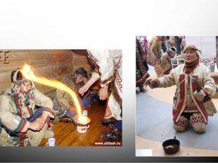 Огонь-главная семейная святыня у эвенов.