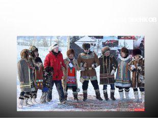Традиционный, хороводный танец эвенков «сээдьэ»