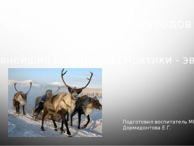 «Культура и обычаи народов севера» Древнейшие покорители Арктики - эвены Подг...