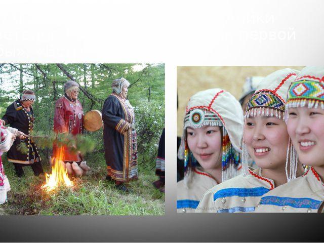 Традиционные эвенские праздники «Цветение тундры»; «Праздник первой рыбы»; «В...