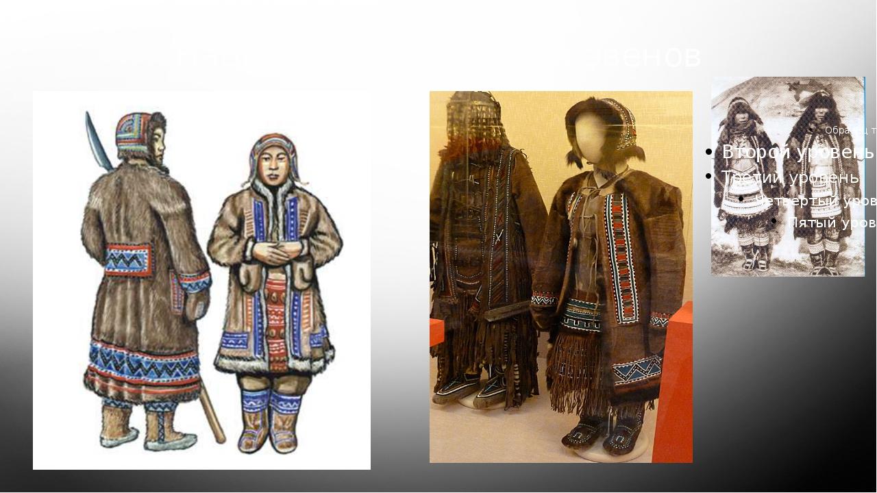 Национальная одежда эвенов