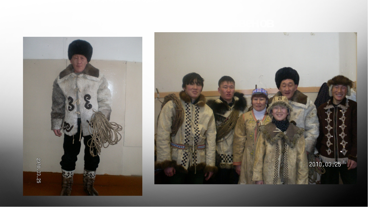 Современная одежда эвенов