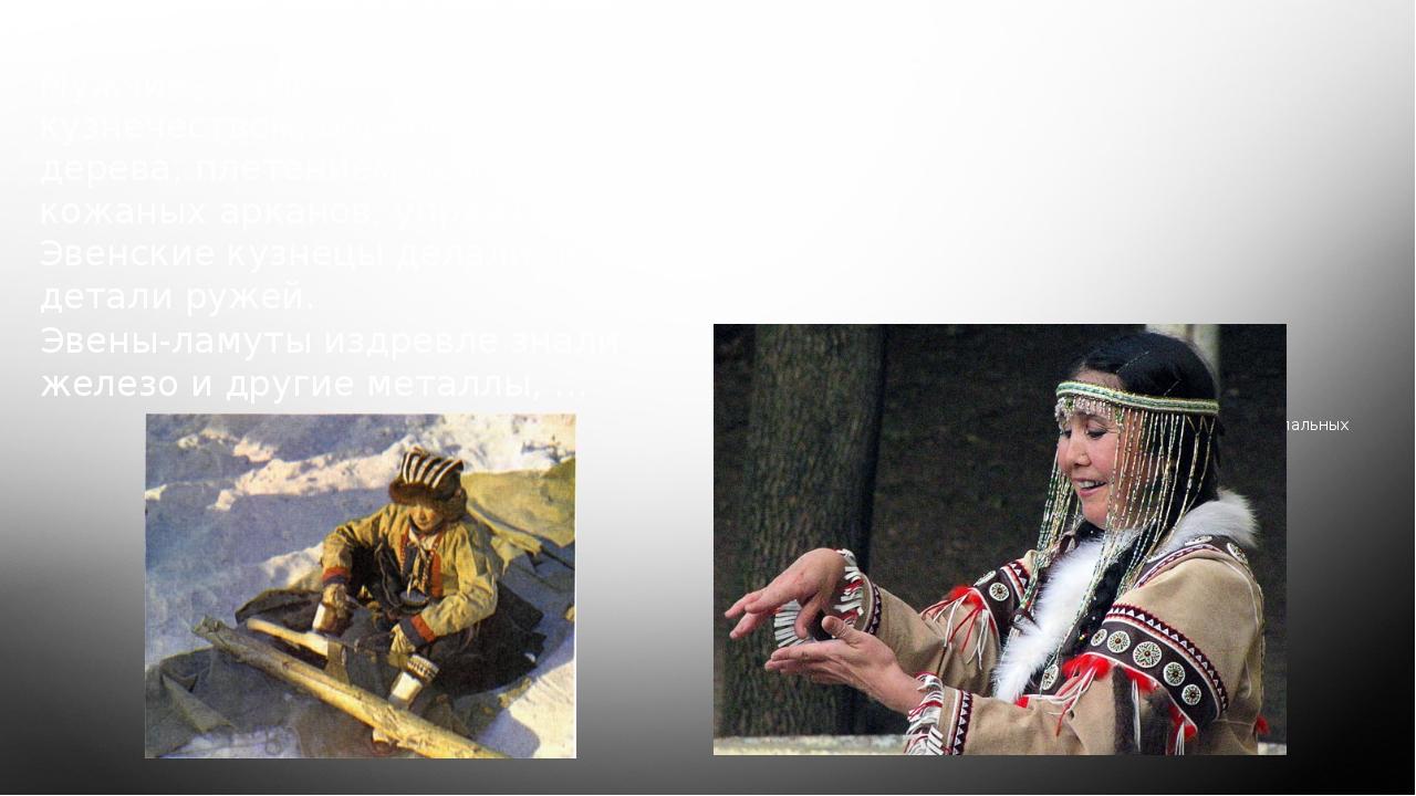 Ремесло эвенов Мужчины занимались кузнечеством, обработкой кости и дерева, пл...