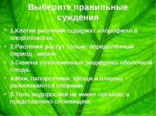 Выберите правильные суждения 1.Клетки растений содержат хлорофилл в хлороплас