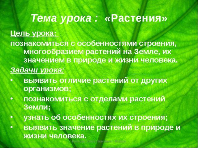 Тема урока : «Растения» Цель урока: познакомиться с особенностями строения, м...