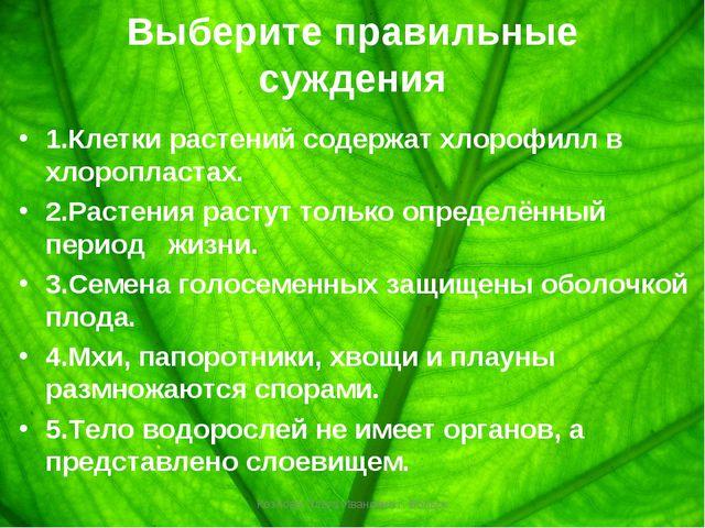 Выберите правильные суждения 1.Клетки растений содержат хлорофилл в хлороплас...