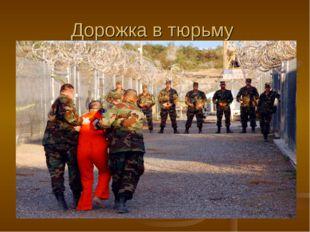 Дорожка в тюрьму