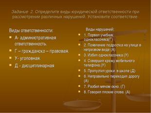 Задание 2. Определите виды юридической ответственности при рассмотрении разли