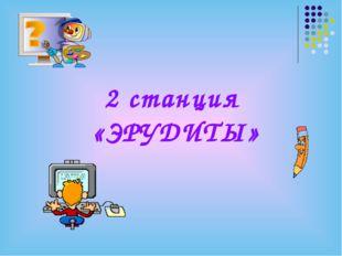 2 станция «ЭРУДИТЫ»