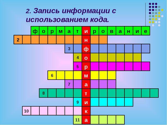 2. Запись информации с использованием кода. и н ф о р м а т и к т а м р о ф р...