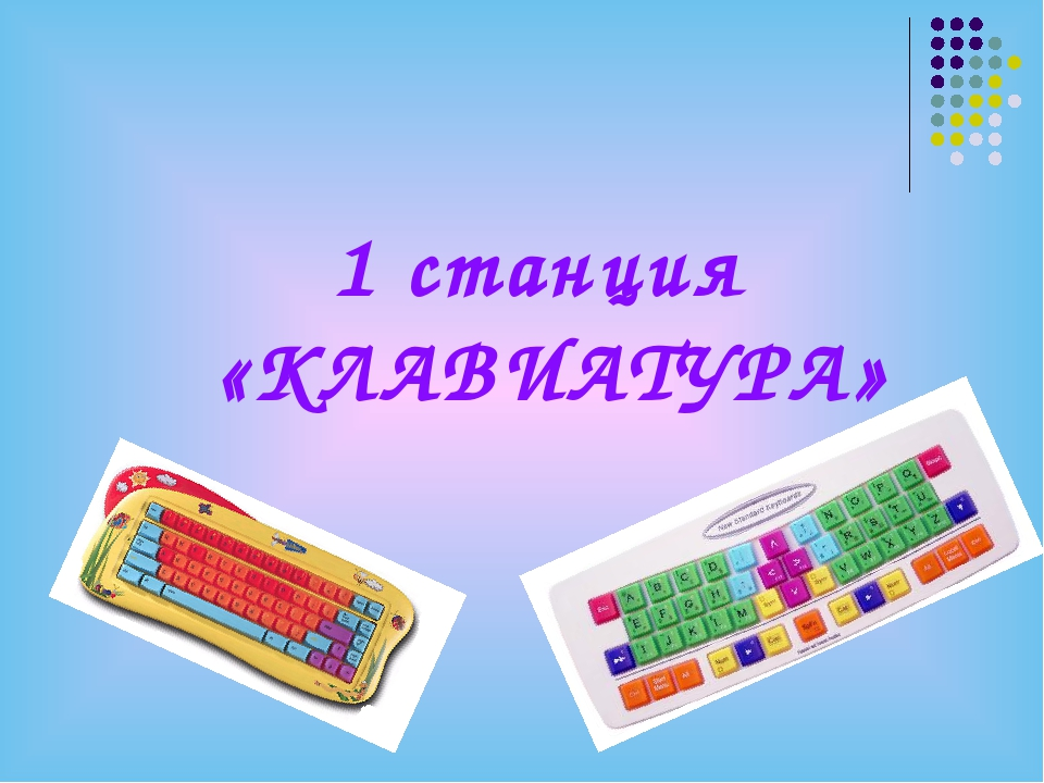 1 станция «КЛАВИАТУРА»