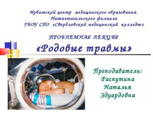 Ирбитский центр медицинского образования Нижнетагильского филиала ГБОУ СПО «