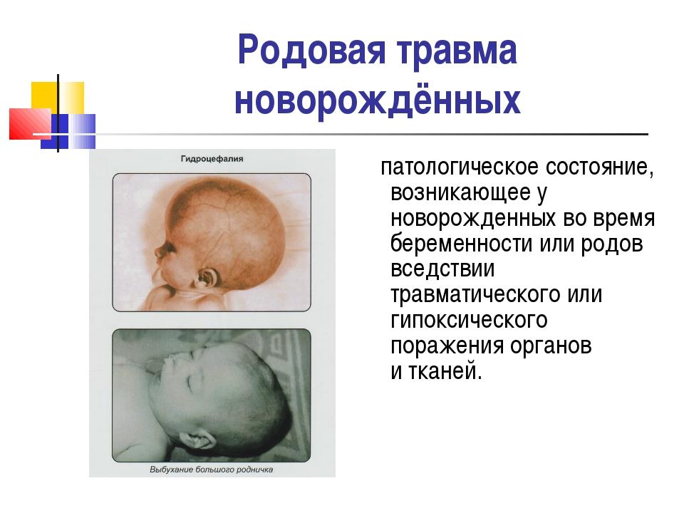 Родовая травма новорождённых патологическое состояние, возникающее у новорожд...